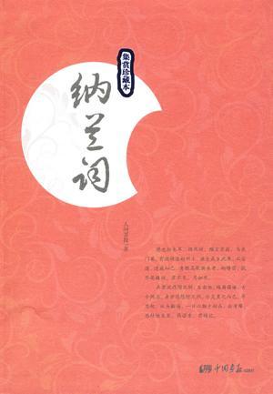 纳兰-纳兰词全集(出版)